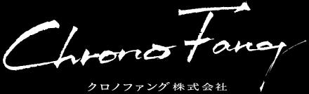 Chronofang クロノファング株式会社